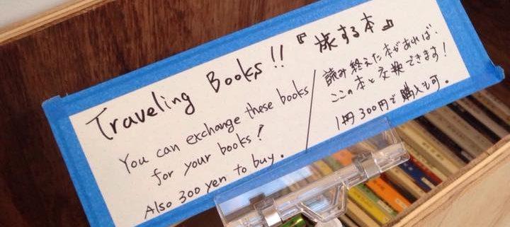 ゲストハウスにある旅する本という本棚
