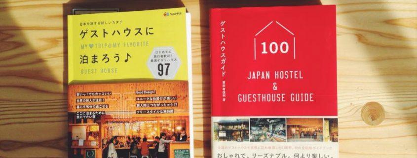 Blue Hour Kanazawaには、 ゲストハウス紹介サイトFootPrints【Japan Hostel & Guesthouse Guide】を運営している前田 有佳利 (Yukari Maeda)さんが出版された「ゲストハウスガイド100 -Japan Hostel & Guesthouse Guide」と、最近昭文社から出版された「ゲストハウスに泊まろう♪」が置いてあります。 ゲストハウスに興味がある方は、ぜひ手にとって見てください。 日本全国の個性的でおしゃれなゲストハウスがたくさん掲載されています。